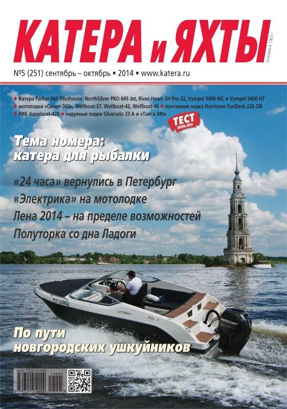 251 номер журнала Катера и Яхты