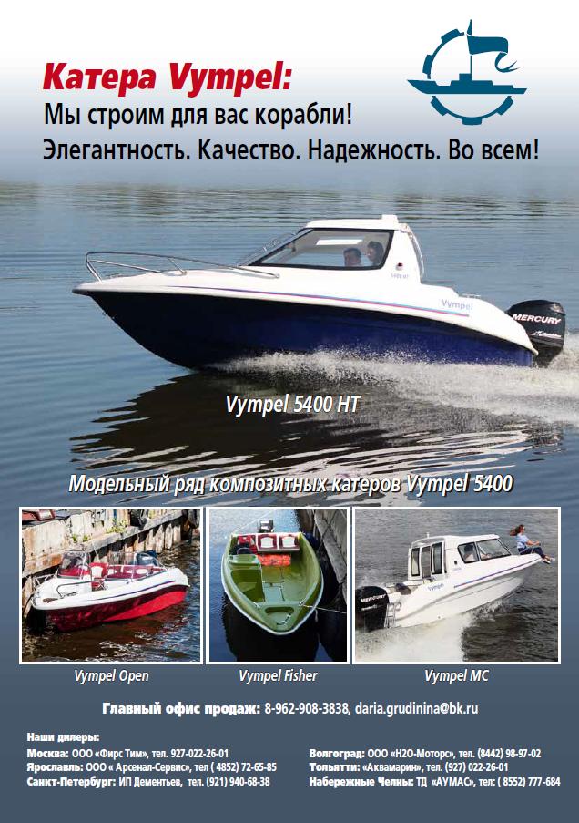 254 номер журнала Катера и Яхты