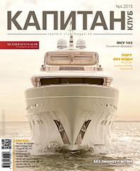 № 4 (92) 2015 журнала Капитан